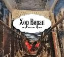 Армения: от Хор Вирапа до Нораванка