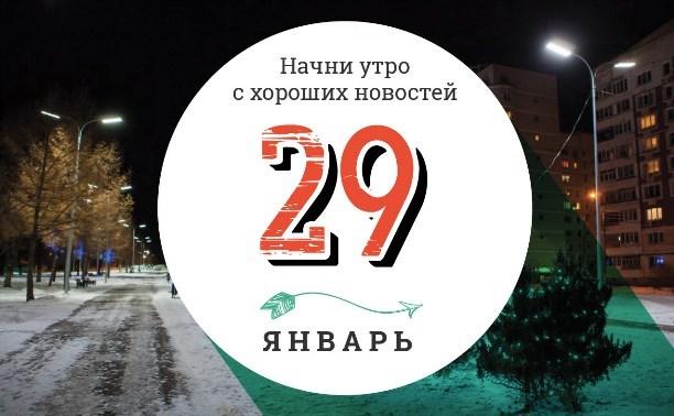 29 января: доставка эмоций за 6900 рублей