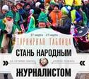 «Стань народным журналистом». 17-23 марта