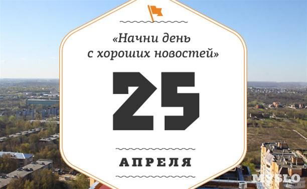 25 апреля: Терминатор российской политики и польза яичек всмятку