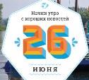 26 июня: Музей енотов, акробаты на сёрфе и муха с инстаграмом