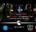 Гран - при Тулы по игре Mortal Kombat XL.
