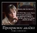 Постъядерный мир Алисы Селезнёвой, или Как мы станем такими