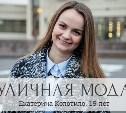 Екатерина Колотило, 19 лет