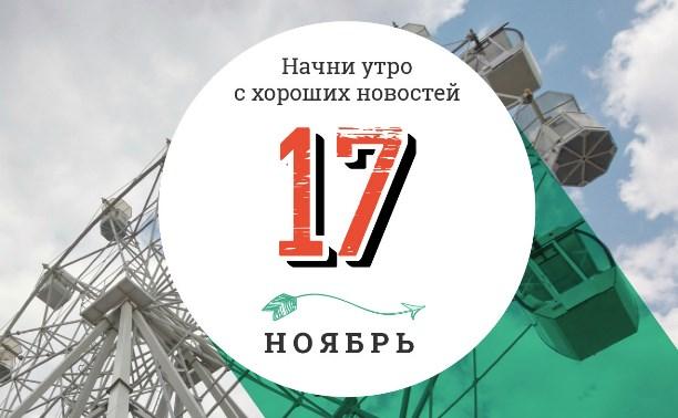 """17 ноября: крылатый президент и второй """"Дэдпул"""""""