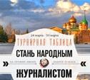 «Стань народным журналистом». 24-30 марта