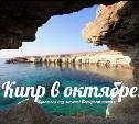 Октябрь на Кипре!