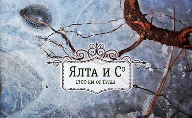 За снегом в Крым!