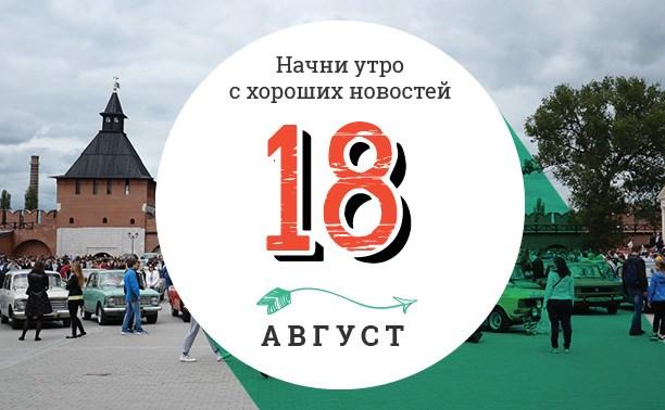 18 августа: Играем в кандидатов
