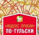 """""""Яндекс. Пробки"""" по-тульски"""