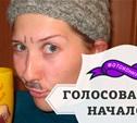 Носи усы: голосуем за лучшие!