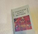 """Тибетская """"Книга Мертвых"""""""