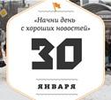 30 января: С улиц сдувает пешеходов!)