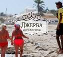 Остров Джерба. Тунис