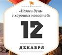 12 декабря: Правительство Москвы подготовило специальный новогодний ролик.