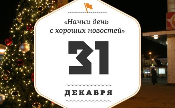 31 декабря: С наступающим!