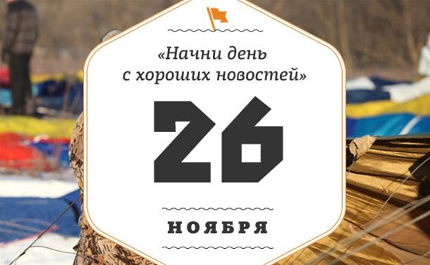 26 ноября: Задача максимум на день - не уснуть!