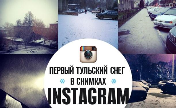 Первый тульский снег в снимках Instagram