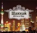 Шанхай. Гранд-тур по Китаю