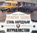 «Стань народным журналистом». 14 апреля - 20 апреля