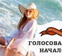 """""""Королева тульского моря"""": голосуем за лучшую!"""