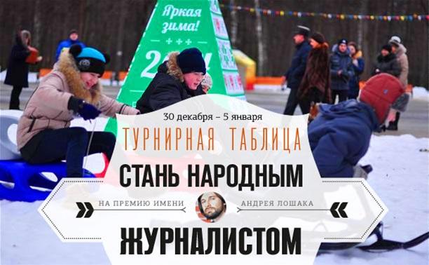 """""""Стань народным журналистом"""". 30 декабря – 6 января"""
