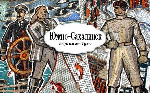 Добро пожаловать в Южно-Сахалинск