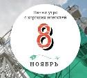 8 ноября: Собачья ревность и «Назад в СССР» вместе с The Beatles
