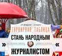 «Стань народным журналистом». 24 февраля-2 марта
