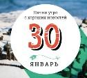 30 января: ледяное сало и вязанные человечки