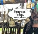 Путешествие по Восточной Сибири. Часть вторая