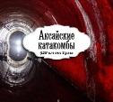 Аксайские катакомбы, где проводились подземные взрывы
