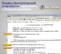Формы бухгалтерской отчетности - заполнить с КонсультантПлюс