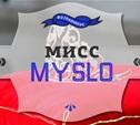 Мисс MYSLO