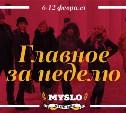 Лыжня России, дешевый бензин и транспортный эксперимент Myslo