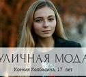 Ксения Колбасина, 17  лет, участница танцевального коллектива X-Zibit