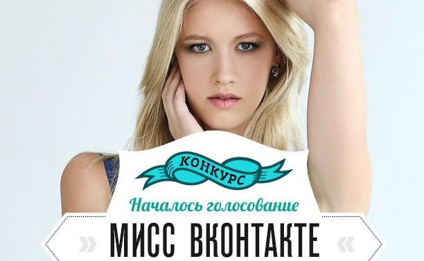 Мисс Август ВКонтакте: Началось голосование!