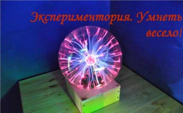 Экспериментория в Туле. Большой видеорепортаж.