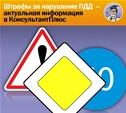 Штрафы за нарушение ПДД - актуальная информация в КонсультантПлюс