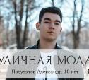 Александр Полуэктов, 18 лет