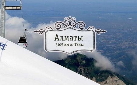 Алматы. Казахастан