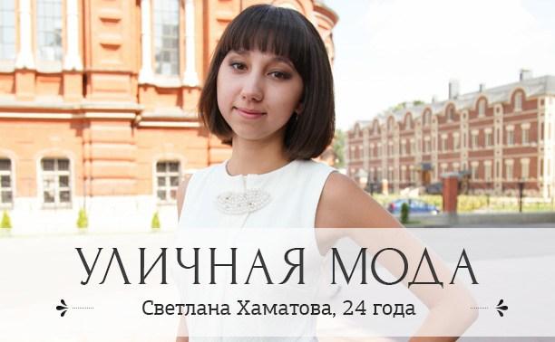 Светлана Хаматова, 24 года