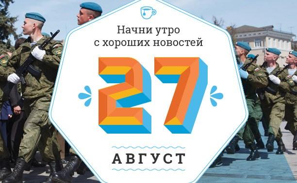 27 августа: GTA по-тульски, День раздавленных томатов и 50 оттенков московского метро
