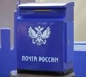 Почта России имей совесть!