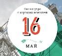 """16 мая:  в """"Мак"""" на вертолете и к популярности через Paint"""