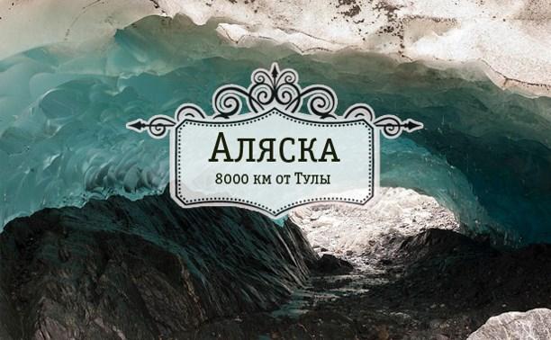 Аляска. Джуно