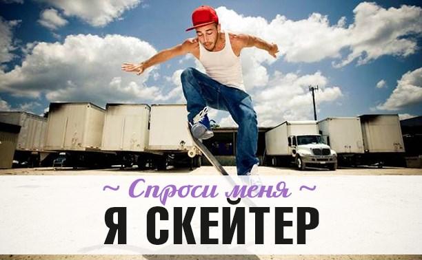 Скачать Игру Скейтер - фото 8