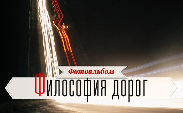Философия дорог