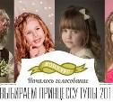Выбираем юную принцессу Тулы от Myslo!