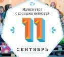 11 сентября: Собака-голкипер, маленькие радости и московский бит в Туле